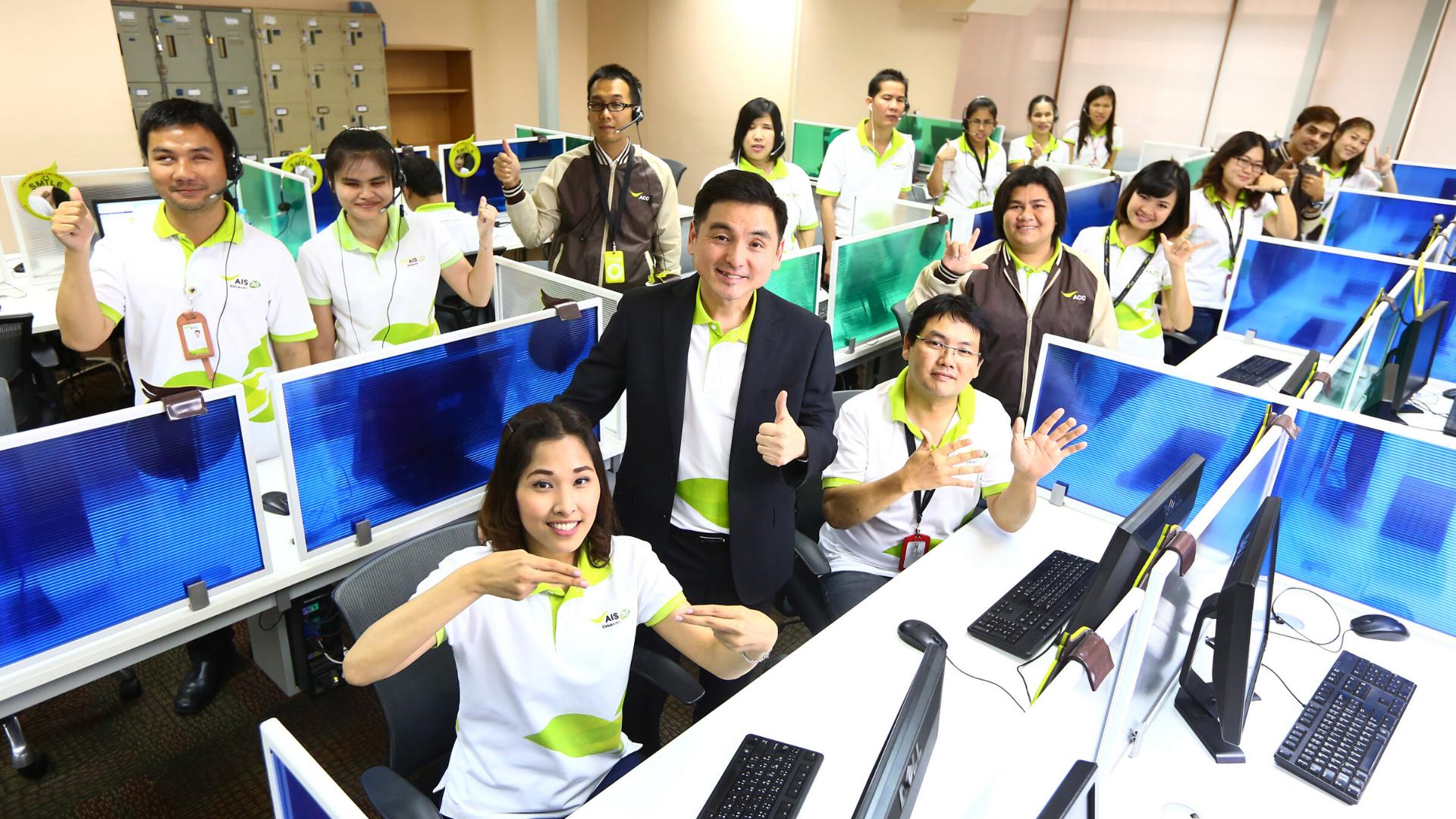 Advanced Info Service Public Company Limited